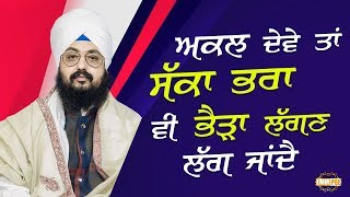 Own brother looks bad if he tells us the right way | Bhai Ranjit Singh Dhadrianwale
