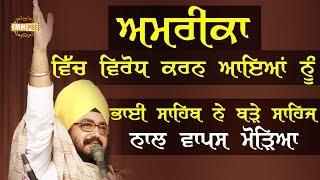 15 September 2017 - America Vich Virod Karan Aye Nu Bhai Sahib Ne Bade Sahaj Naal Moreya | DhadrianWale