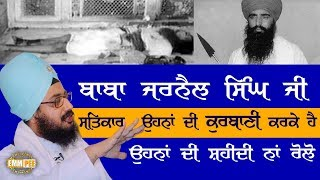 24 September 2017 - Baba Jarnail Singh Ji Khalsa LYNDEN - USA | Bhai Ranjit Singh Dhadrianwale