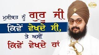 2 September 2017 - Guru Ji Musibta Nu Kive Vekhde si | Bhai Ranjit Singh Dhadrianwale
