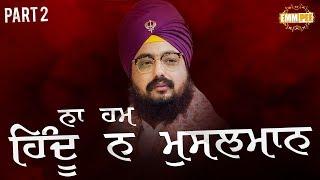 Part 2 - Na Hum Hindu Na Musalman - 17 March 2018 - Machhiwara Sahib | DhadrianWale