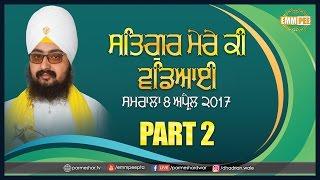 Part 2 - Satgur Mere Ki Vadeyai  8_4_2017 - Samrala | Bhai Ranjit Singh Dhadrianwale