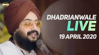 19 Apr 2020 Live Diwan at Gurdwara Parmeshar Dwar Sahib Patiala | Bhai Ranjit Singh Dhadrianwale
