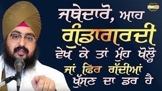 SPL VIDEO - Jathedaaro Aah Gundagardi Vekh Ke Mu Kholo | Dhadrian Wale