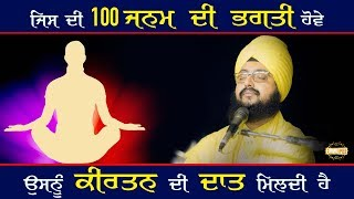 Myth: Kirtan is learnt after 100 lifetimes of Meditation? | Bhai Ranjit Singh Dhadrianwale