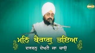 Mann Bairaag Bhaya Darshan Dekhne Ka Chao - Dhadrianwale