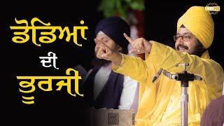 Dodeya Di Bhurji