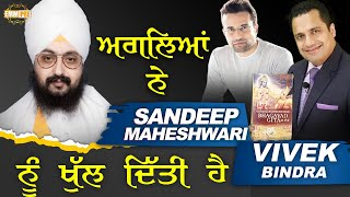 Next up is Sandeep Maheshwari and Vivek Bindra | Bhai Ranjit Singh Dhadrianwale