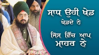 They play the game they are expert in | Bhai Ranjit Singh Dhadrianwale