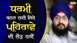 You do not have to dress to be religious | Bhai Ranjit Singh DhadrianWale