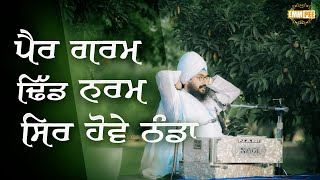 Feet warm  abdomen soft    head cool | Bhai Ranjit Singh DhadrianWale