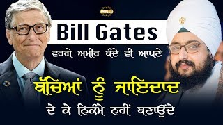 Bill Gates did not inherited his fortune to his children | DhadrianWale