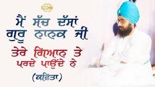Mai Sach Dsa Guru Nanak Ji