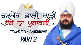 Part 2 - Chamkaur Wali Garhi - 22 Dec 17 - Pakhowal