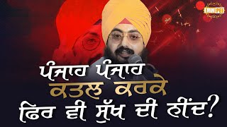 Fifty Murders Still A Good Nights Sleep ? Dhandrianwale | Dhadrian Wale