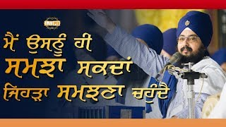 I can explain to him Who wants to understand | Bhai Ranjit Singh Dhadrianwale