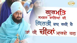 Gurmat Samjhan Waleya Di Ginti Wad Rahi Hai | Bhai Ranjit Singh Dhadrianwale