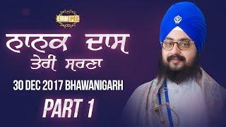 Part 1 - Nanak Das Teri Sarna - 30 Dec 2017 - Bhawanigarh | Bhai Ranjit Singh Dhadrianwale