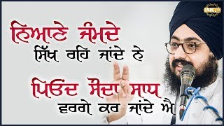 Niane Jamde Sikh reh jande ne | DhadrianWale