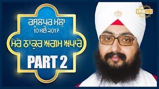 10_5_2017 - Part 2 - MERE THAKUR AGAM APAARE - Rasulpur | DhadrianWale