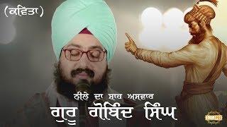 Guru Gobind Singh - Neele De Shah Aswara | DhadrianWale