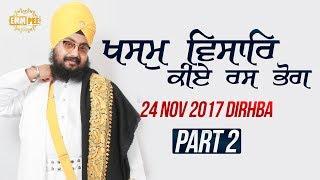 Part 2- Khasam Visar Kiye Ras Bhog - 24 Nov 2017 - Dirhba | Bhai Ranjit Singh Dhadrianwale