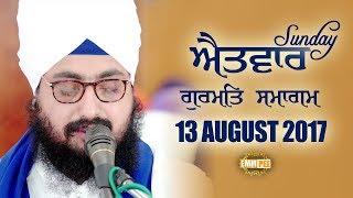 13_8_2017 - Sunday Gurmat Samagam FULL DIWAN -G_Parmeshar Dwar Sahib | Bhai Ranjit Singh Dhadrianwale