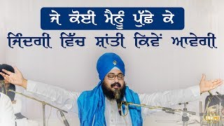 If you ask me how to get peace in life | Bhai Ranjit Singh Dhadrianwale
