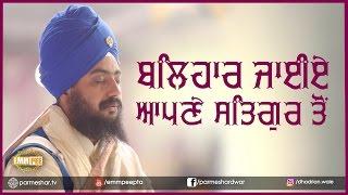 Balihar Jaiye Apne Satgur To | Bhai Ranjit Singh Dhadrianwale