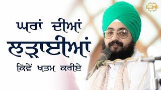 How to resolve family issues | Bhai Ranjit Singh Dhadrianwale
