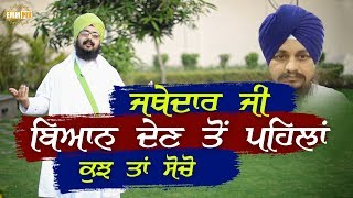 Jathedar Ji, You should think before making a statement | Bhai Ranjit Singh Dhadrianwale
