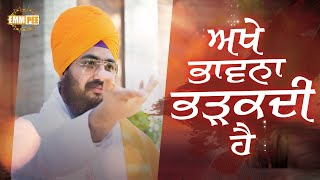 Emotions Flare Up | Bhai Ranjit Singh Dhadrianwale