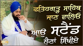 24 Dec 2018 - Special Video - Fateh garh Sahib - Dhadrian Wale
