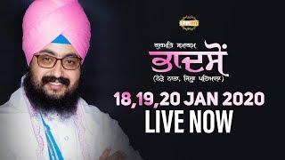 20Jan2020 Bhadson Patiala Samagam - Guru Manyo Granth Chetna Samagam Dhadrianwale