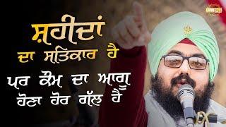 5 Jan 2019 - Shaheeda Da Satkar Hai Par Kom Da Aagu Hona Hor Gal Hai | Bhai Ranjit Singh Dhadrianwale