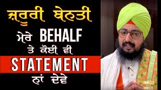 Request to not give any statement on my behalf | Bhai Ranjit Singh Dhadrianwale