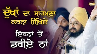 Learn to fight your problems, dont be afraid of them | Bhai Ranjit Singh Dhadrianwale