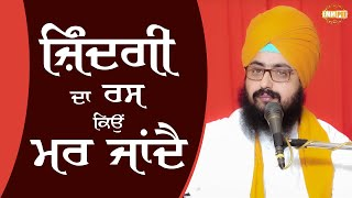 Why does the joy of life ends | Bhai Ranjit Singh Dhadrianwale