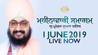 Monthly Diwan at G. Parmeshar Dwar Sahib on 1June2019 | Dhadrian Wale