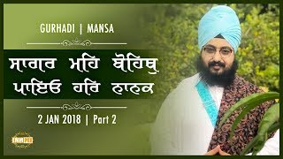 Part 2 - 2 Jan 2018 - Gurhadi - Mansa | Dhadrian Wale