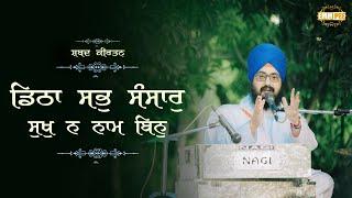Didha Sabh Sansar  Sukh na Naam Bin | Bhai Ranjit Singh Dhadrianwale