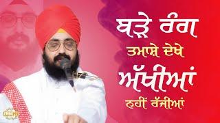 Bade Rang Tamashe Dekhe Akhian Nahi Rajjian | Dhadrian Wale