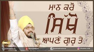 Maan Karo Sikho Apne Guru te 28_2_2017 - Ghudani Kalan | Bhai Ranjit Singh Dhadrianwale