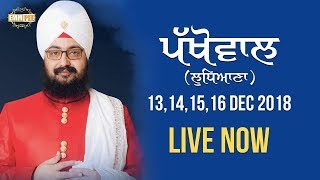 16 Dec 2018 - Day 4 - Pakhowal - Ludhiana - Parmeshardwar