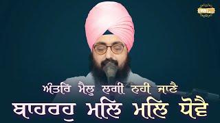 Antar Mail Lagi Nahi Jaanai | Bhai Ranjit Singh DhadrianWale