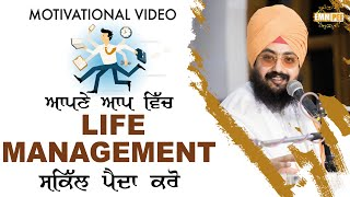 Develop Life and Management Skills | Motivational Video | Bhai Ranjit Singh Dhadrianwale