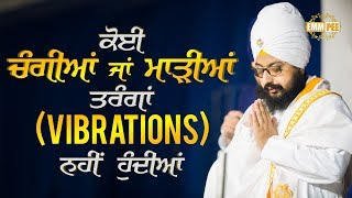 THERE ARE NO GOOD BAD VIBRATIONS | Bhai Ranjit Singh Dhadrianwale