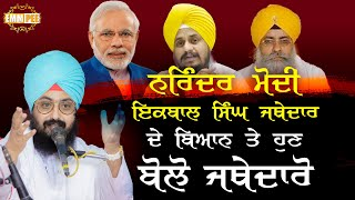 Speak now on the statement of Narendra Modi,Iqbal Singh | Dhadrianwale