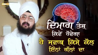 How to sharpen mind, hai kise kol jawab ena gallan - Dhadrianwale