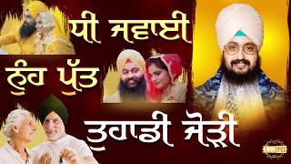Dhi Jawai  Nuh Put Par Tuahdi Jori | Bhai Ranjit Singh DhadrianWale